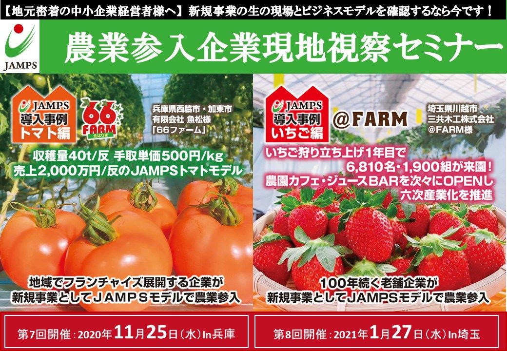 【JAMPS】農業参入企業 現地視察セミナー