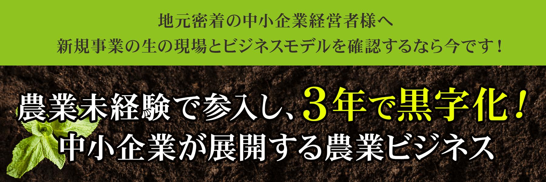 【全国3か所開催】第4・5・6回農業企業参入 現地視察セミナー