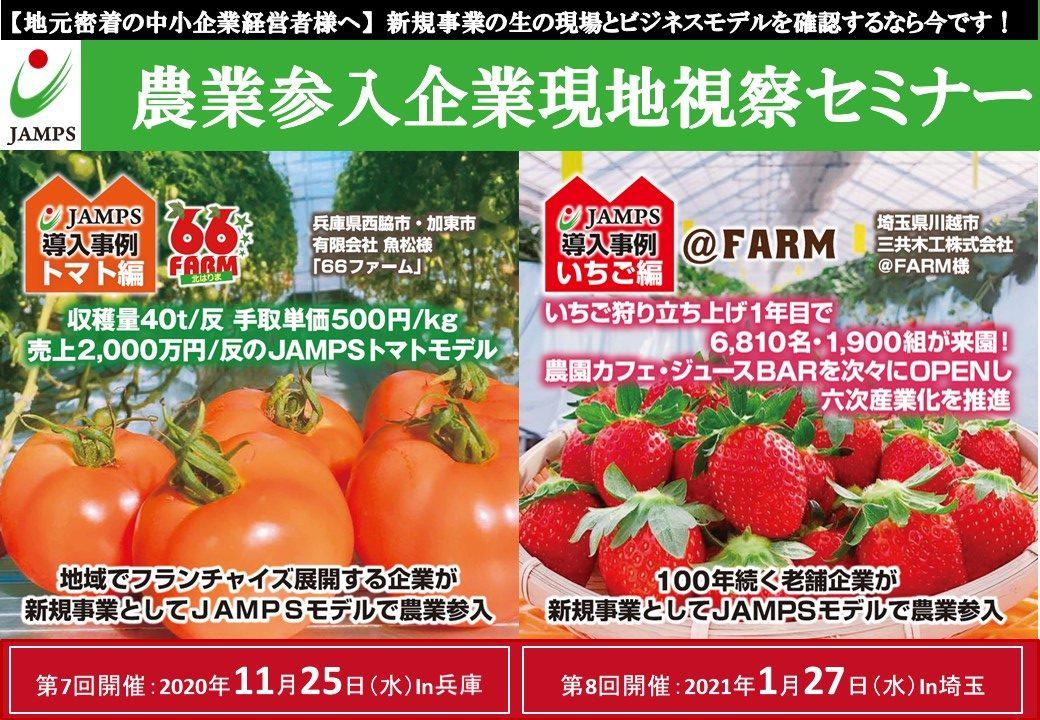 第7回・第8回 農業参入企業「現地視察セミナー」