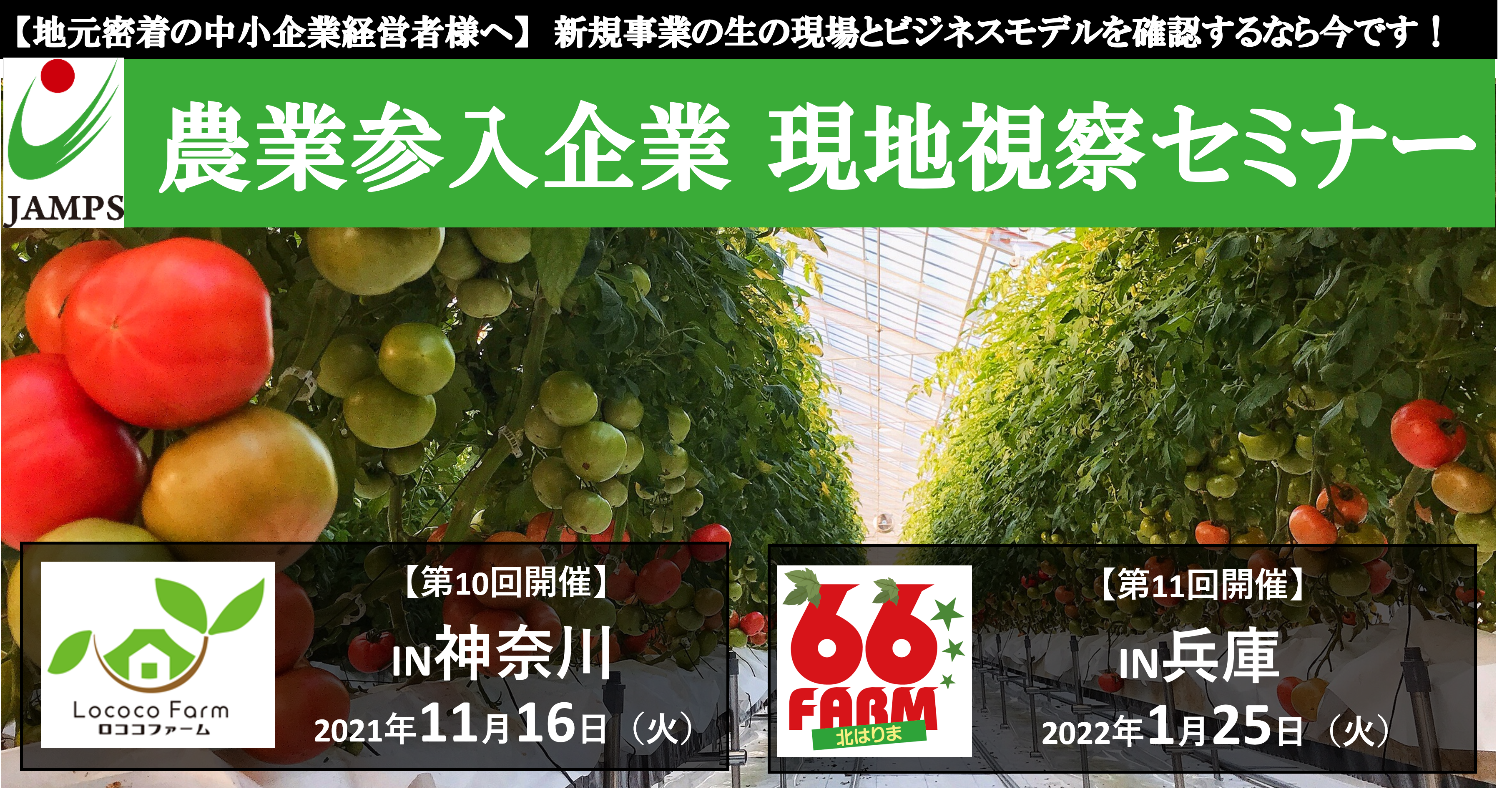 第10・11回農業参入企業「現地視察」セミナー